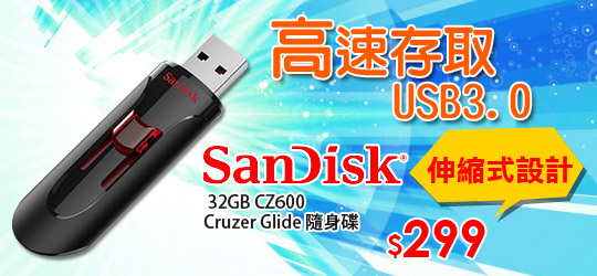 Sandisk 高速碟 限時$299