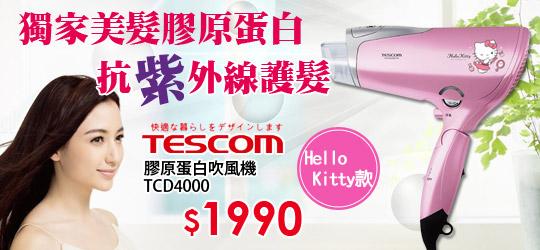 日本TESCOM膠原蛋白吹風機限量款搶購