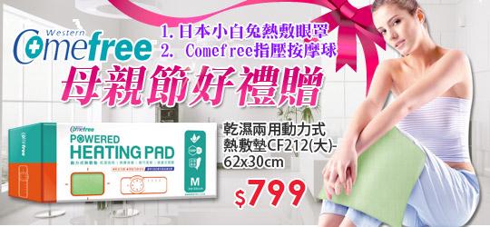 母親節送好禮■Comefree指定送按摩球+熱敷眼罩
