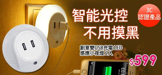 智能光控夜燈 可USB充電
