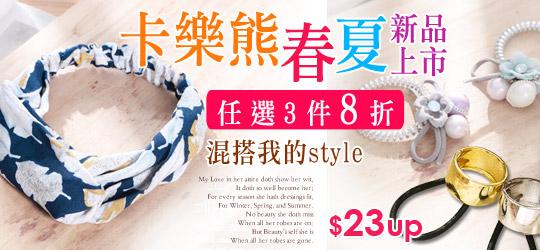 ★Color bear卡樂熊★春夏購物趣~全館最低$31起!