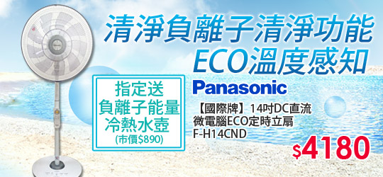 Panasonic◆指定再送負離子能量冷熱水壺