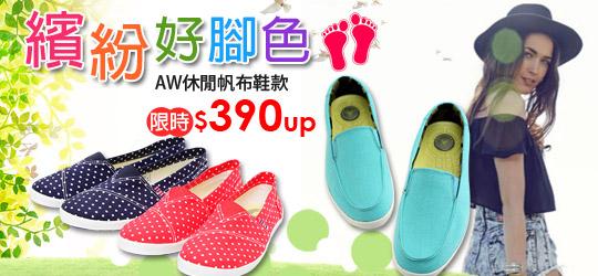 ★夏日繽紛樂★AW休閒帆布鞋款,限時390元!