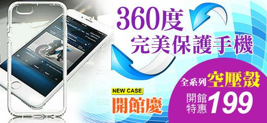 NEW CASE空壓手機殼開館慶★均一價$199