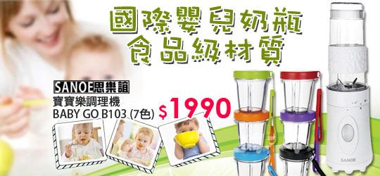 三年保固! 三種刀頭研磨 嬰兒用攪拌機