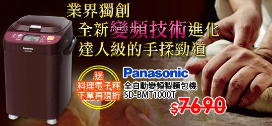 Panasonic ◆變頻製麵包機 現折免七千再送電子秤