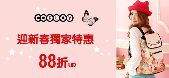 ★新春採購節★COPLAY設計包限時優惠$253起!