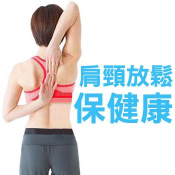 肩頸痠痛,這是身體可能出現疾病的「頸」告!