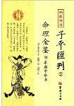 四庫存目子平彙刊3:命理金鑑(簡體書)