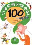 小學生最為驚奇的100個問題( 書)