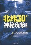 北緯30°神秘現象全紀錄( 書)