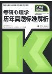 2014考研心理學:歷年真題 解析( 書)