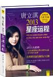 唐立淇2013年星座運程(簡體書)