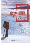 極地探險( 書)