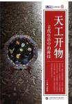 (新版)天工開物:古代生活中的科技(簡體書)