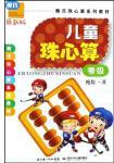兒童珠心算 考級(最新版)(簡體書)