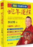 2013農曆使用手冊:蛇年運程(簡體書)