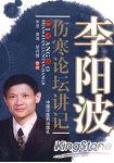 李陽波傷寒論壇講記(簡體書)