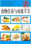 食物營養與功效速查手冊(暢銷版)(簡體書)