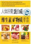 人體所需蛋白質 維生素 礦物質速查手冊(簡體書)