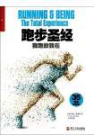跑步聖經:我跑故我在(35周年紀念版)(簡體書)