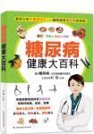 糖尿病健康大百科(簡體書)
