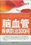 腦血管疾病防治300問(簡體書)