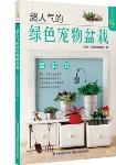 超人氣的綠色寵物盆栽(簡體書)