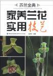 養蘭金典:家養蘭花實用技藝(簡體書)