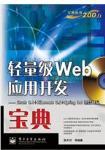 輕量級Web應用開發寶典:Struts 2.1+Hibernate 3.5+Spring 3.0整合開發(含1CD)(簡體書)