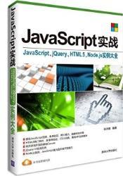 JavaScript實戰:JavaScript、jQuery、HTML5、Node.js實例大全