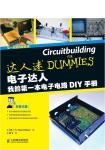 電子達人:我的第一本電子電路DIY手冊(簡體書)