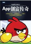 App創富傳奇(簡體書)
