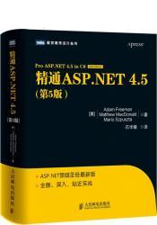 精通ASP.NET4.5