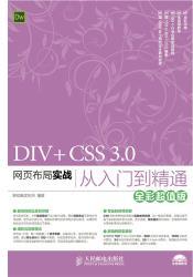 DIV+CSS3.0網頁佈局實戰從入門到精通