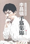 李昌鎬21世紀圍棋專題講座:手筋集錦(簡體書)