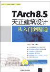 TArch 8.5天正建築 從入門到精通^(附光碟^)( 書)