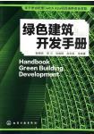 綠色建築開發手冊( 書)