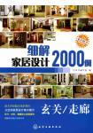 細解家居 2000例:玄關、走廊( 書)
