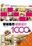 家裝集市:細部設計1000例(簡體書)