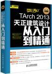 TArch 2013天正建築 從入門到精通^(附光碟^)( 書)