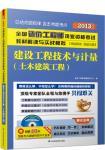 建設工程技術與計量^(土木建築工程^):2013全國造價工程師執業資格考試教材解讀與實戰模