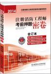 2014註冊消防工程師考前押題密卷( 書)