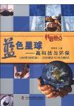 科普熱點:藍色星球.高科技與環保(簡體書)