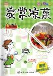 巧手秀厨房:家常凉菜( 書)