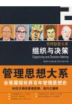 組織與決策(管理思想大系)(簡體書)