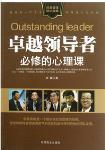卓越領導者必修的心理課(簡體書)