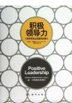 積極領導力(簡體書)