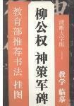 柳公權:神策軍碑(簡體書)