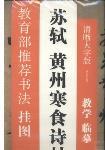 蘇軾:黃州寒食詩帖(簡體書)